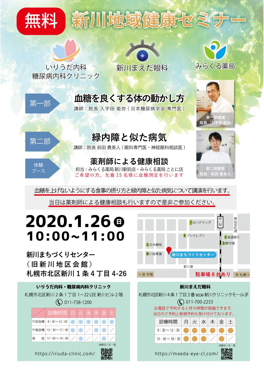 新川地域健康セミナー